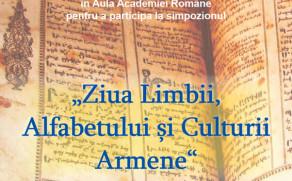 Սիմպոզիում՝ նվիրված Հայոց լեզվի, այբուբենի և մշակույթի օրվան