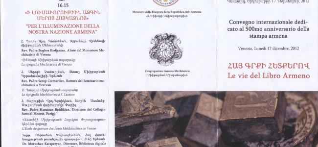 Colocviu internațional la  500 de ani de aniversare a tiparului  armean