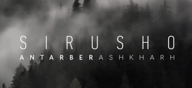 Sirusho – Antarber Ashkharh ( Անտարբեր Աշխարհ )