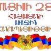 Prima Republică Armeană / Mesajul de felicitare al PS Episcop Datev Hagopian, Întăistătător al Arhiepiscopiei Bisericii Armene din România, cu prilejul zilei de 28 Mai, ziua proclamării primei Republici Armene