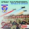 FILATELIE / Poșta din Arțakh a emis două timbre dedicate eliberării orașului Șuși și Armatei Armene de eliberare
