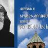 """ECIMIADZIN /  A fost publicată lucrarea  """"Predici și cuvîntări"""" – Vol II de Vazken I"""