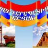 COMUNICAT / Arhiepiscopia Bisericii Armene din România