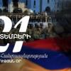 CUVÂNTUL DE FELICITARE AL ÎNTÂISTĂTĂTORULUI EPARHIEI ARMENE DIN ROMÂNIA DATEV HAGOPIAN CU OCAZIA ÎMPLINIRII A 27 DE ANI DE LA PROCLAMAREA INDEPENDENŢEI REPUBLICII ARMENIA