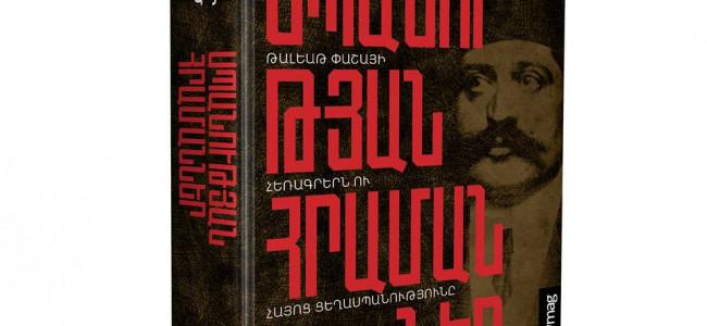 EREVAN / Volumul « Killing Orders », semnat de Taner Akcam, privind telegramele lui Talaat Pasha prin care ordona executarea armenilor în 1915  a fost publicat în limba armeană