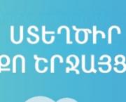 """EREVAN / Centrul Cafesjian pentru Arte și  Beeline au lansat """"Create your Journey"""", o platformă interactivă online"""