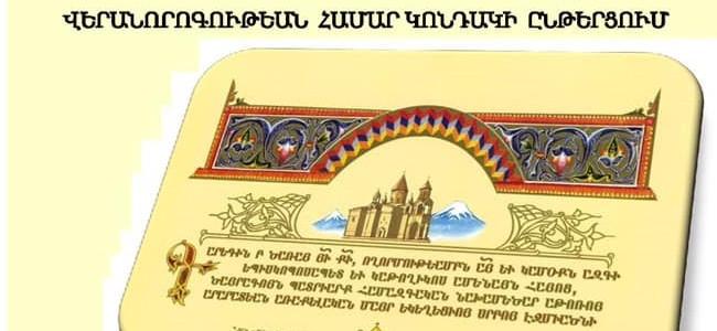 CREDINȚĂ / Binecuvântare Patriarhală cu ocazia praznicului  SFINTEI CATEDRALE a ECIMIADZINULUI