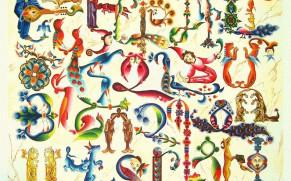 Semnificaţia și specificul alfabetului, limbii şi culturii armene