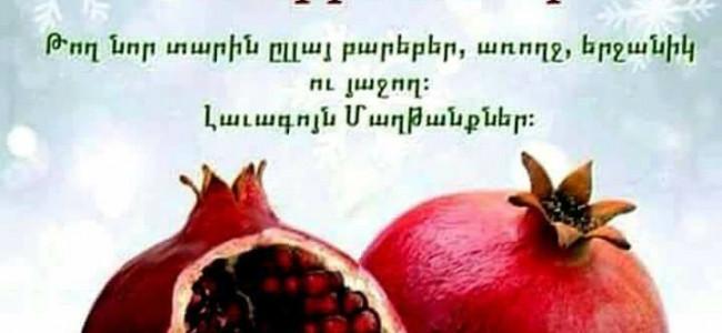 """Povestea Crăciunului armenesc și urarea noastră """"Shnorhavor Nor Dari iev Surp Dznunt"""" (Un An Nou și un Crăciun fericit!)"""