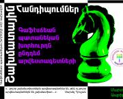 """EREVAN / Centrul Cafesjian pentru Arte (CCA) anunță lansarea unui nou proiect """"Întâlniri cu șahul: Consiliul Cafesjian pentru adolescenți vs. artiști"""""""
