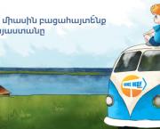 """TURISM /  """"Epidemia ne-a făcut să cunoaștem Armenia mai bine"""" – spune directorul Agenției One Way Tour"""