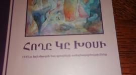 """CĂRŢI  NOI / """"PĂMÂNTUL  VORBEŞTE"""" ( în limba armeană)"""