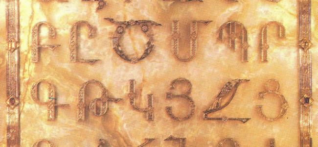 GABRIEL LIICEANU /  Parabola alfabetului armean
