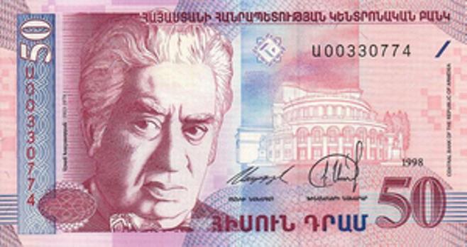 300px-50dram_1998